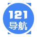 121 导航